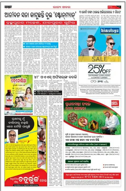 press ad in odisha sambadh ad