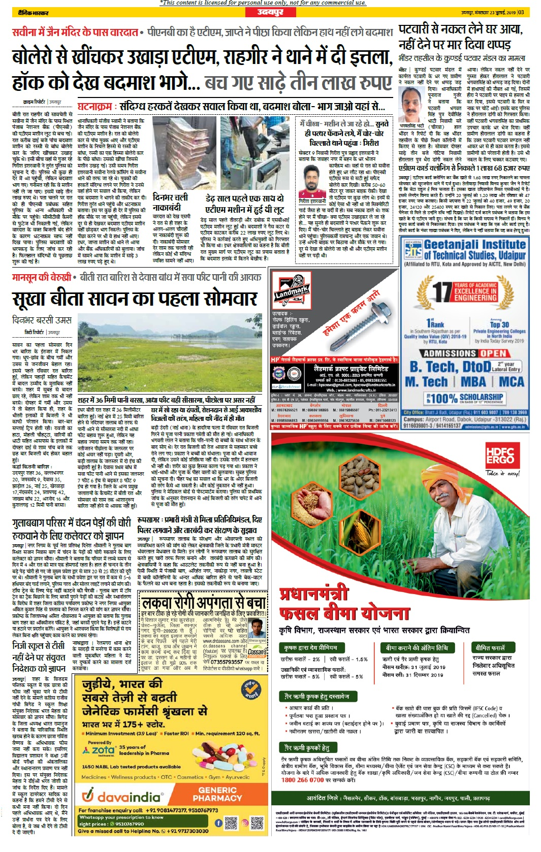 press ad in rajasthan dainik bhaskar