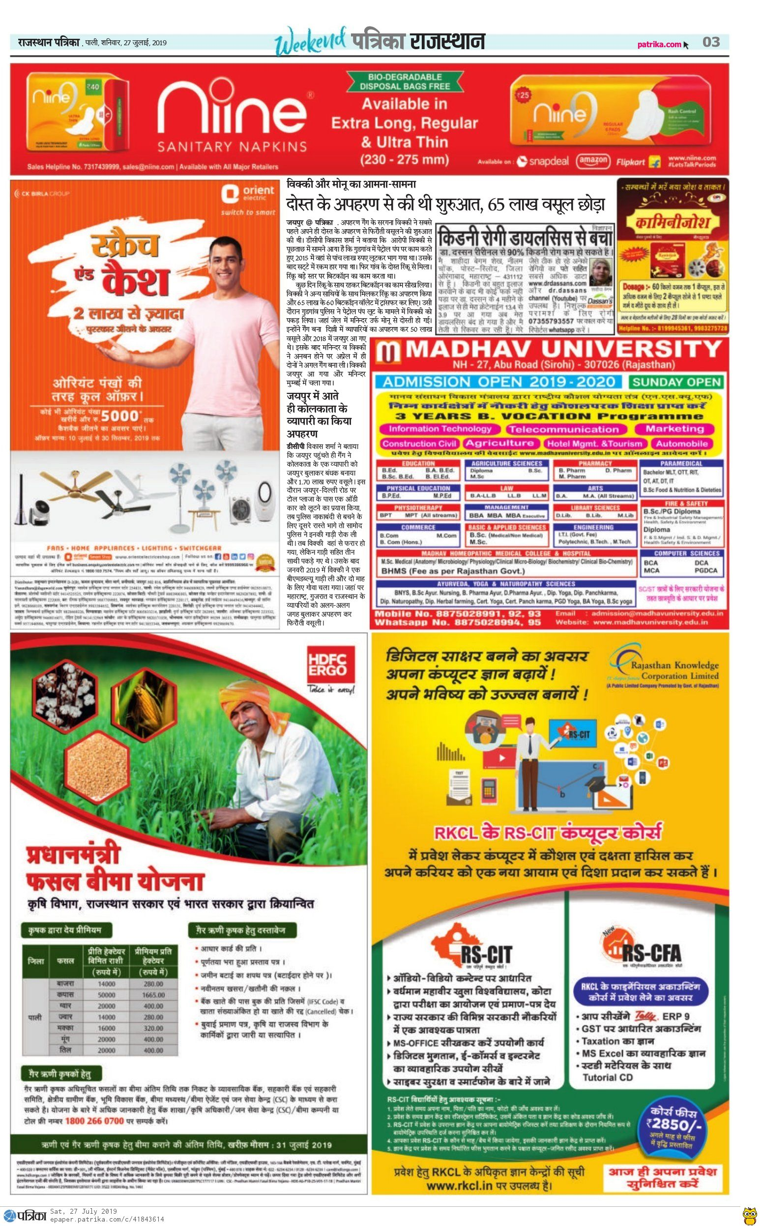 press ad in rajasthan patrika pali