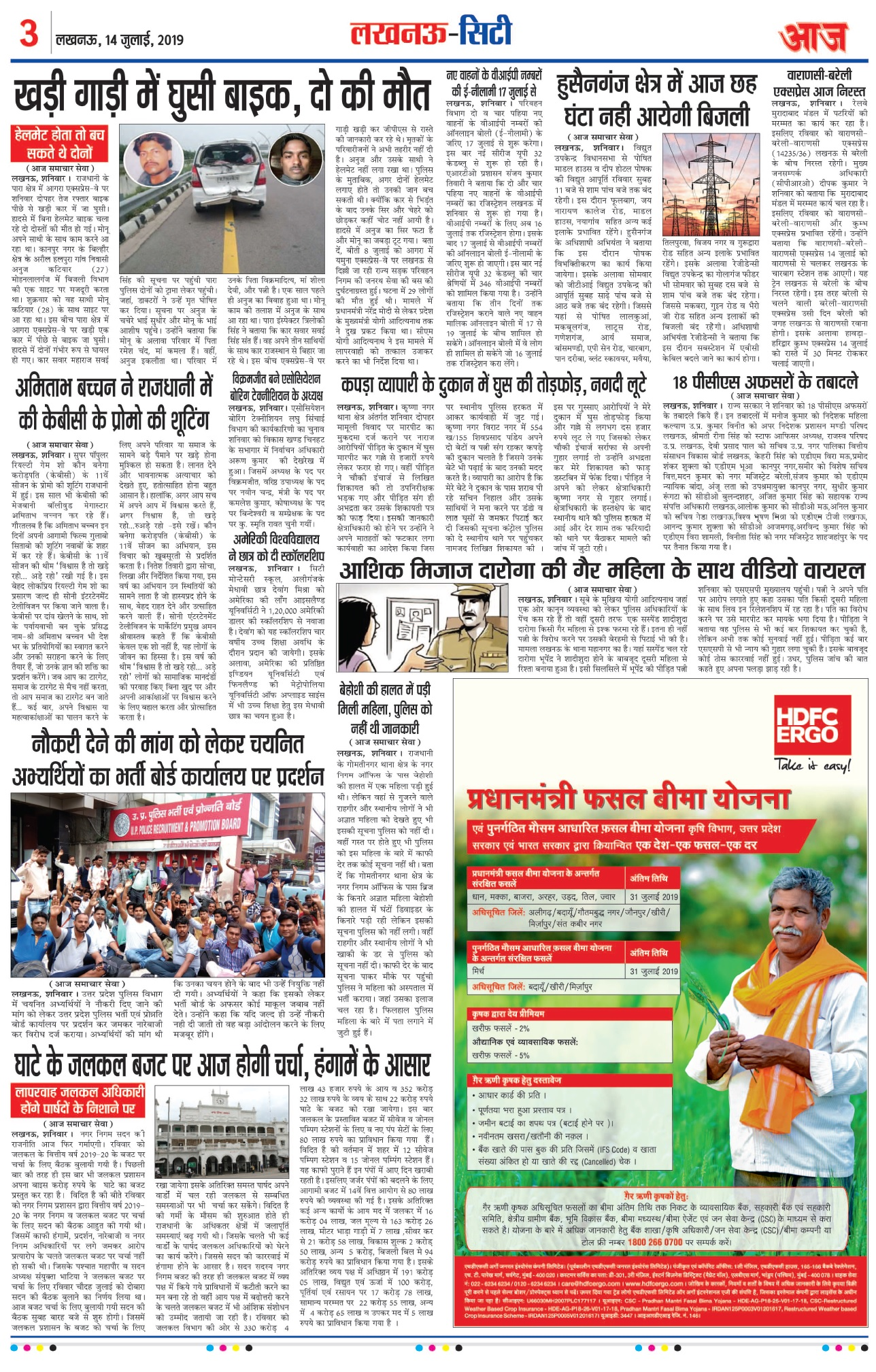 press ad in uttar pradesh aaj