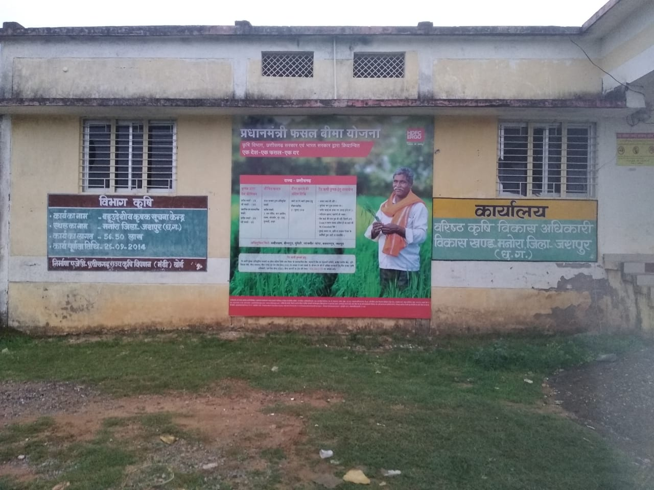 wall wrap in jashpur chhattisgarh